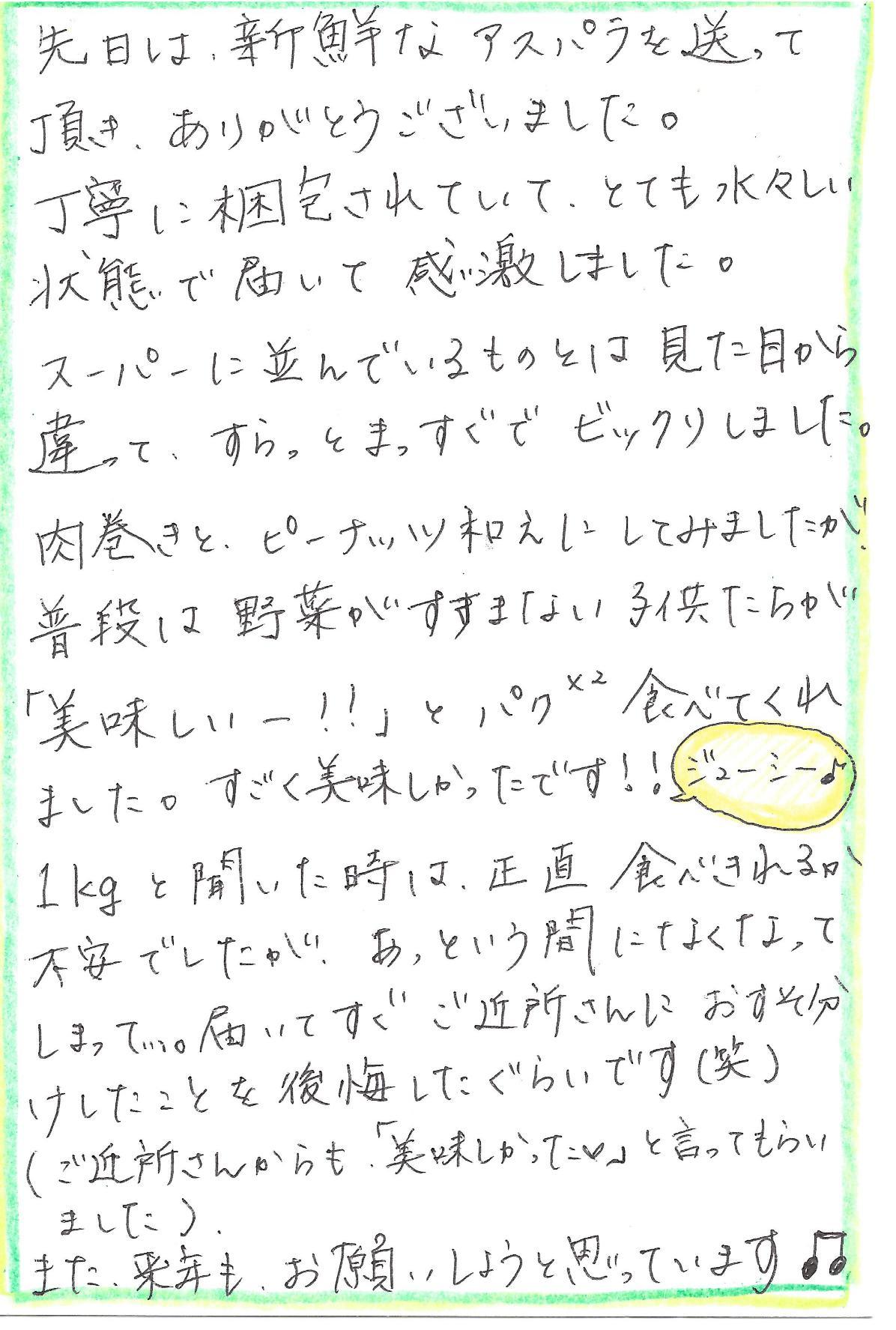 神奈川県30代女性