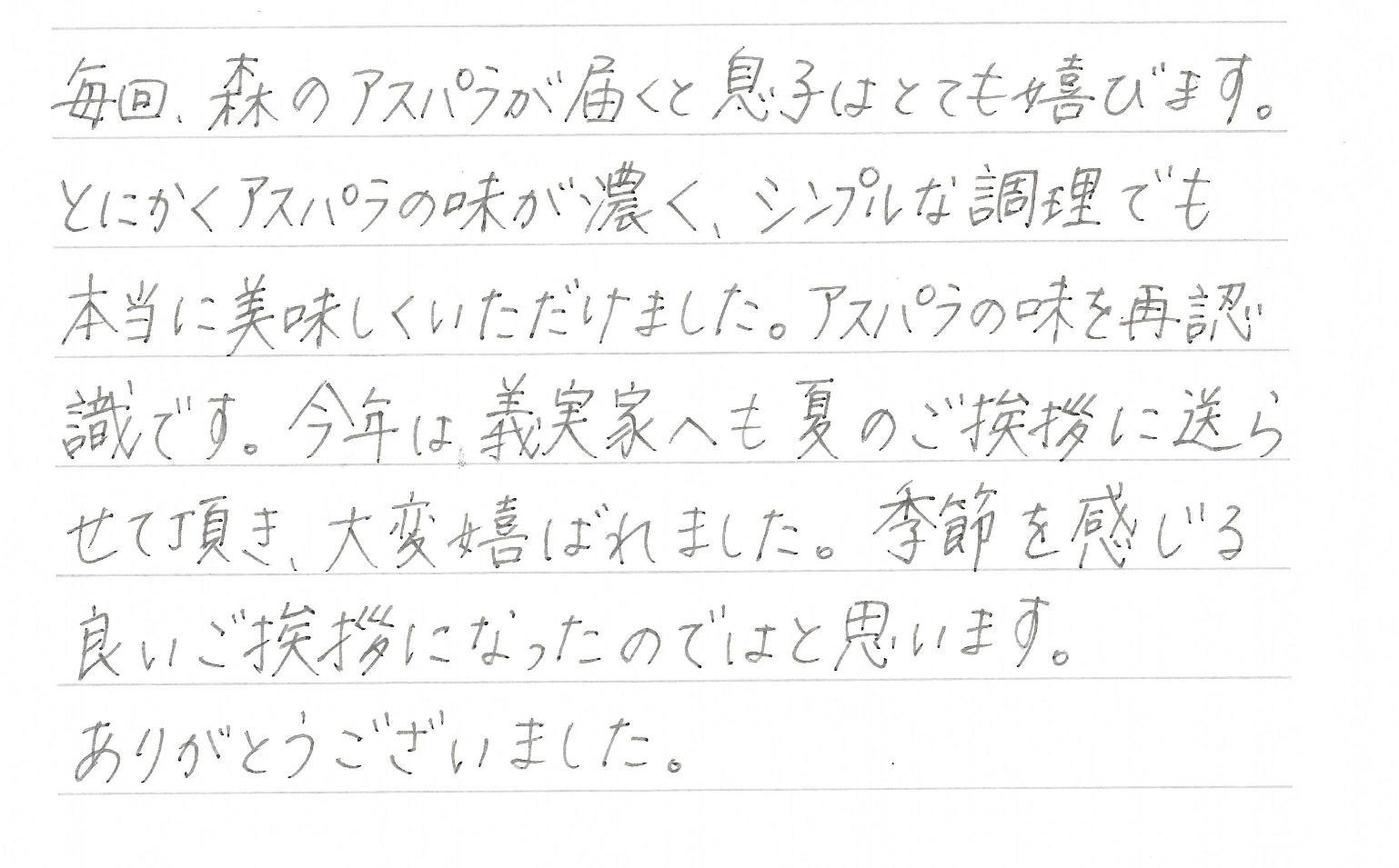 大阪府30代女性